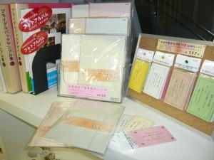 招待状用紙20セット入り630円 付箋10枚入り157円