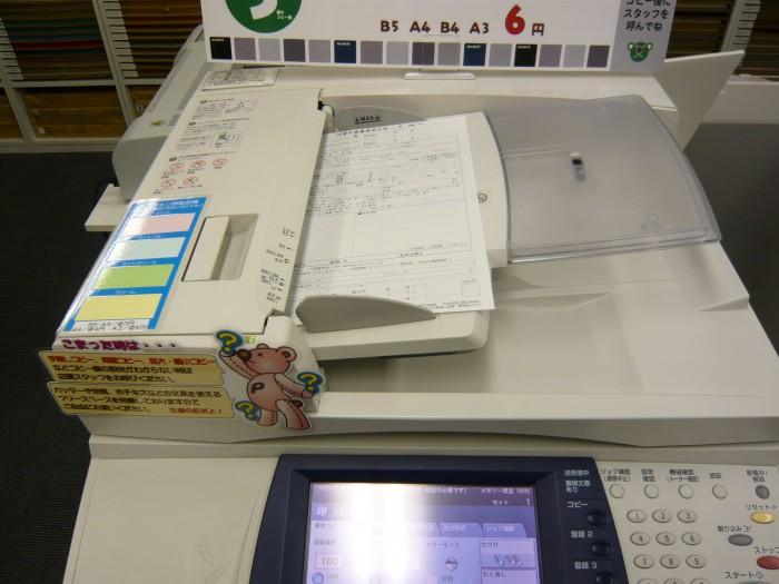 自動原稿送り装置の場合…コピーしたい面をおもてに向けてセットします。