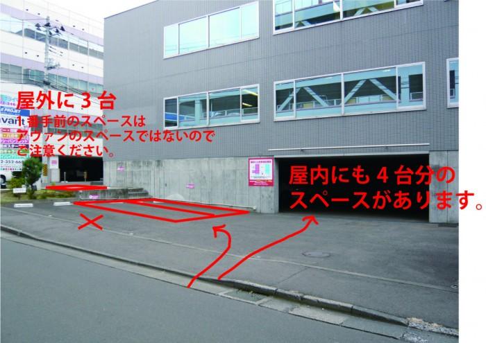 1011駐車場ブログ