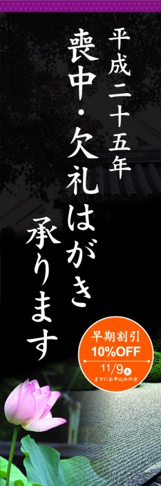 1109_喪中ポスター