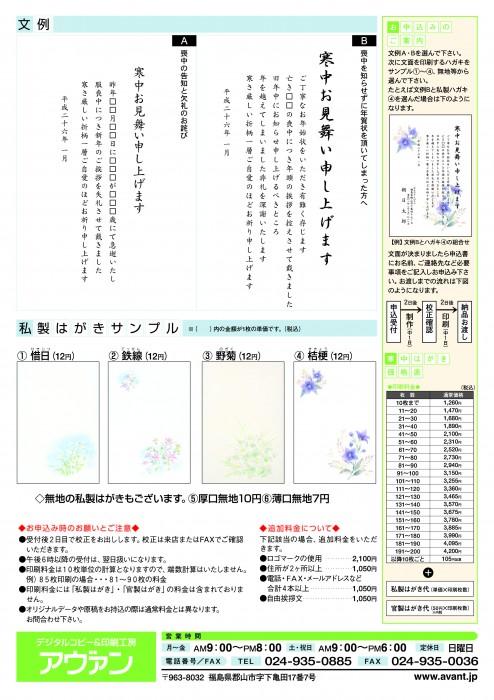1312_寒中ハガキ募集-郡山店