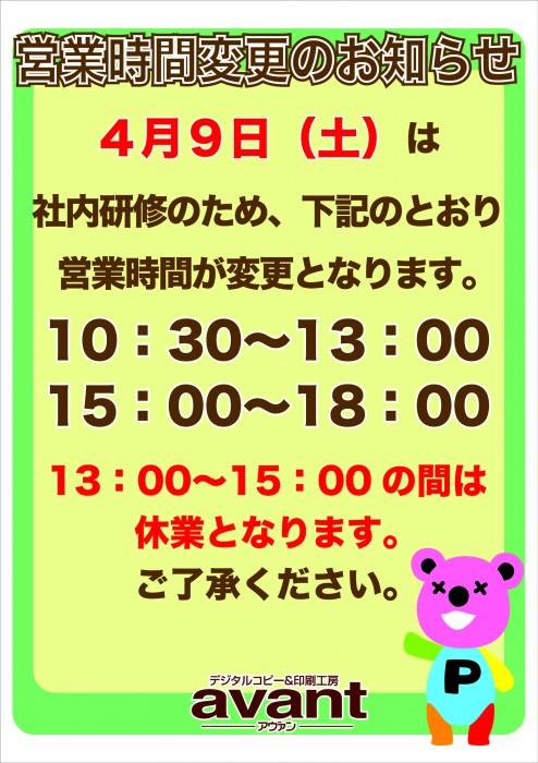 160409営業時間変更