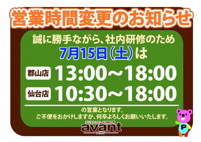 170715営業時間_web