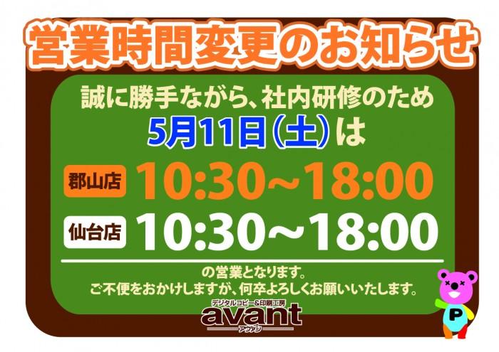 190511営業時間_web-01