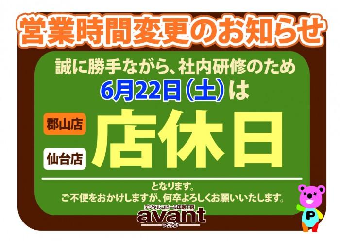 190622営業時間_web-01