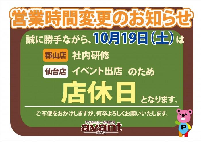 1901019営業時間_web-01