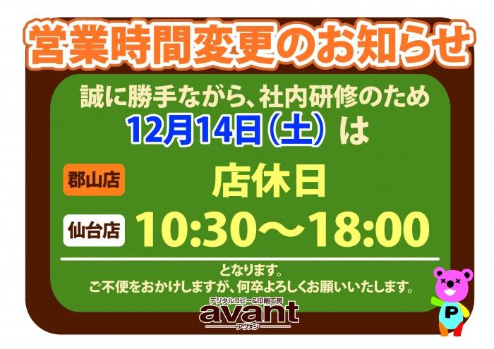 191214営業時間_web-01
